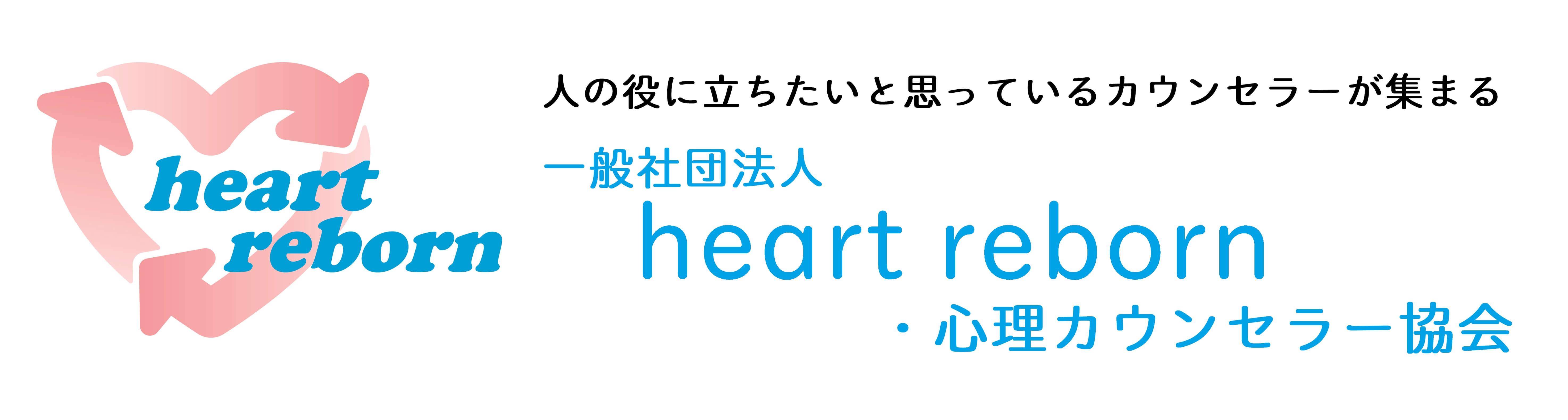 人の役に立ちたいカウンセラーが集まる|一般社団法人heart reborn・心理カウンセラー協会