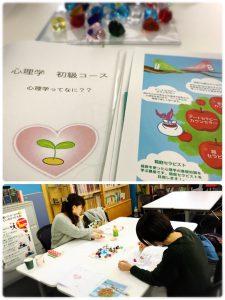心理学を使って人の役に立つ!!心理学・初級セミナー @ 大阪本町事務所